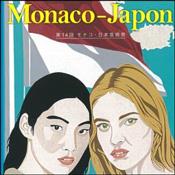 14th Monaco - Japan Artistic Meeting 2020