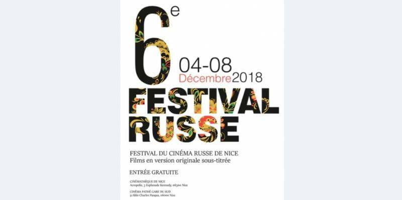 6-й Фестиваль российского кино в Ницце