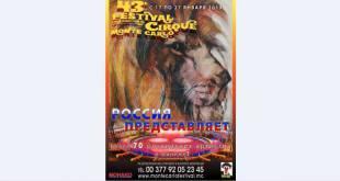 Программа 43-го Международного Циркового Фестиваля в Монте-КарлоПрограмма 43-го Международного Циркового Фестиваля в Монте-Карло