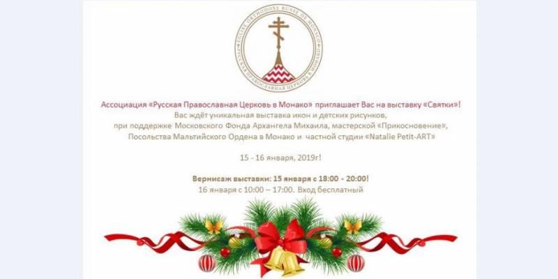 """Выставка икон и детских рисунков """"Святки"""""""
