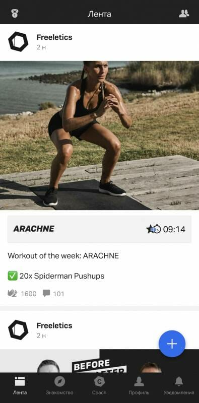 FREELETICS TRAINING COACH